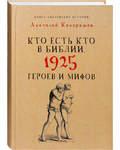 Кто есть кто в Библии. 1925 героев и мифов. Анатолий Кондрашов
