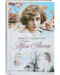 Три Анны. Ирина Богданова
