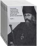 Полное собрание творений святителя Игнатия Брянчанинова. Комплект в 5-и томах