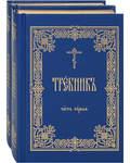 Требник в 2-х томах. Малый формат. Золотой обрез. Церковно-славянский шрифт