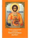 Святой великомученник и целитель Пантелеймон. Акафист