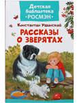 Рассказы о зверятах. Константин Ушинский