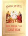 Христос Воскресе! Канон, стихиры, часы Святой Пасхи