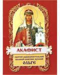 Акафист святой равноапостольной великой княгине Русской Ольге