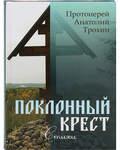Поклонный крест. Стихи. Протоиерей Анатолий Трохин