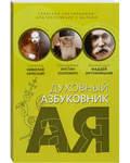 Духовный азбуковник. Сербские светильники: благословение с Балкан