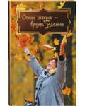Осень жизни - время золотое. Сборник рассказов