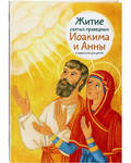 Житие святых праведных Иоакима и Анны в пересказе для детей