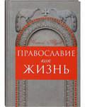 Православие как жизнь. Алексей Авдеев