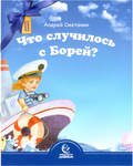 Что случилось с Борей. Андрей Сметанин