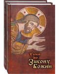 Уроки по Закону Божию. Комплект в 2-х томах