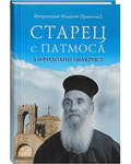 Старец с Патмоса Амфилохий (Макрис). Митрополит Игнатий (Триантис)