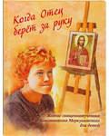 Когда Отец берет за руку. Житие священномученика Константина Меркушинского для детей