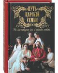 Путь царской семьи. Не зло победит зло, а только любовь... Карманный формат