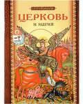 Церковь и магия. Сергей Милов