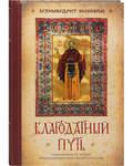 Благодатный путь. Толкование на житие преподобного Нила Калабрийского. Архимандрит Эмилиан Вафидис