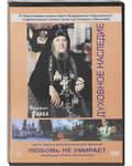Диск (DVD) Любовь не умирает. Духовное наследие. Схиигумен Савва (Остапенко). Часть 3 документального фильма