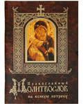 Православный молитвослов на всякую потребу. Русский шрифт