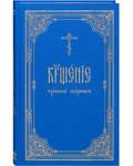 Крещение. Требный сборник. Церковно-славянский шрифт