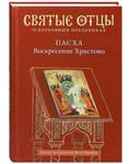 Пасха. Воскресение Христово. Святые отцы о церковных праздниках. Автор-составитель Петр Малков