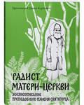 Радист Матери-Церкви. Жизнеописание преподобного Паисия Святогорца. Протоиерей Павел Карташев