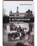 Христианское воспитание в историческом понимании. Сергей Рогатко