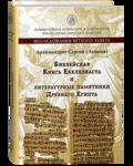 Библейская Книга Екклизиаста и литературные памятники Древнего Египта. Архимандрит Сергий (Акимов)