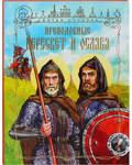 Преподобные Пересвет и Андрей Ослябя