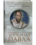 Нравственное благовестие Апостола Павла. Протоиерей Владислав Свешников
