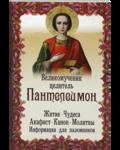 Великомученик целитель Пантелеимон. Житие. Чудеса. Акафист. Канон. Молитвы. Информация для паломников