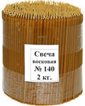 Свечи церковные воскосодержащие (50% воска) № 140, 2кг (700 шт. в пачке, размер свечи 150 х 5 мм)
