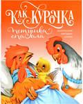 Как курочка петушка спасала. Белорусская народная сказка
