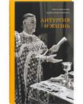 Литургия и жизнь. Протопресвитер Александр Шмеман