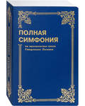 Полная симфония на канонические книги Священного Писания