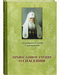 Православное учение о Спасении. Архиепископ Сергий Страгородский