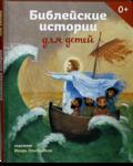 Библейские истории для детей