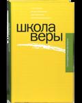 Школа веры. Протоиерей Павел Великанов