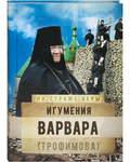 Игумения Варвара (Трофимова)