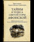 Тайны и чудеса Святой горы Афонской. Избранные рассказы из книги