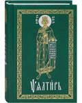 Псалтирь. Карманный формат. Церковно-словянский шрифт