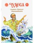 Чудеса святого Николая Мирликийского
