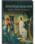Краткая Библия. Евангельские события