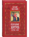 Избранные жития святых жен. Евгений Поселянин