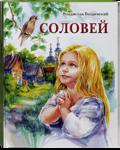 Соловей. Владислав Бахревский