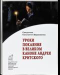 Уроки покаяния в Великом каноне Андрея Критского. Священник Константин Веремеенко