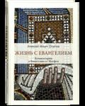Жизнь с Евангелием. Комментарии к Евангелию от Матфея. Алексей Ильич Осипов