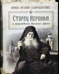 Старец Иероним и возрождение Русского Афона. Монах Арсений (Святогорский)