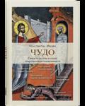 Чудо. Свидетельства и опыт современных священников. Константин Мацан