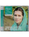 Диск (MP3) Бирюзовый платок. Избранное. Светлана Копылова