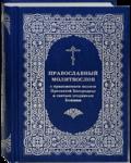 Молитвослов православный с приложением молитв Пресвятой Богородице и святым угодникам Божиим